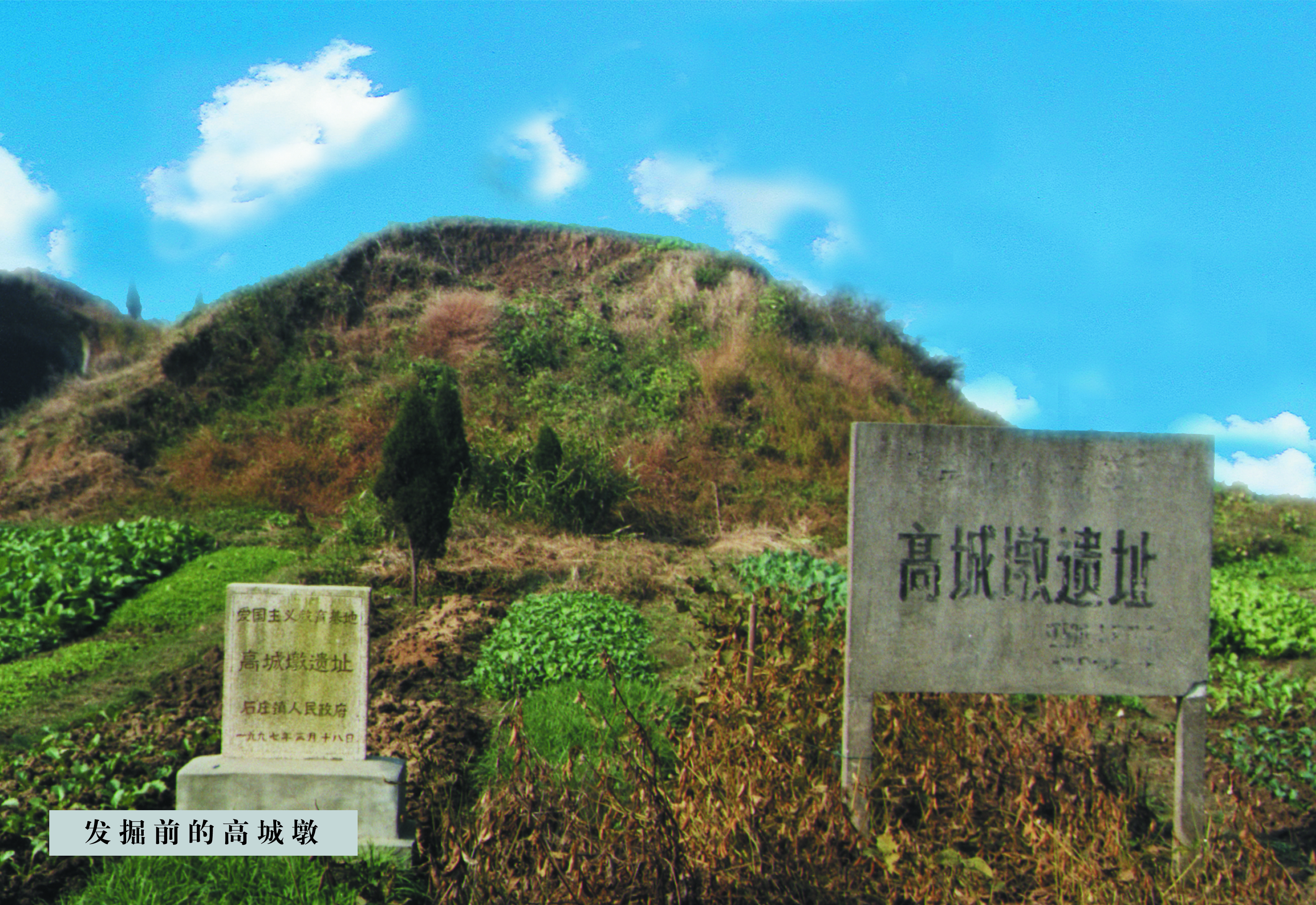 中华文明五千年江阴实证录--写在高城墩良渚文化遗址考古20年之际