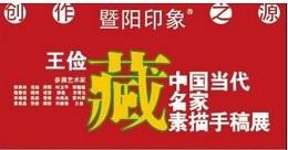 王俭藏中国当代名家素描手稿展