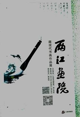 两江画院藏品展