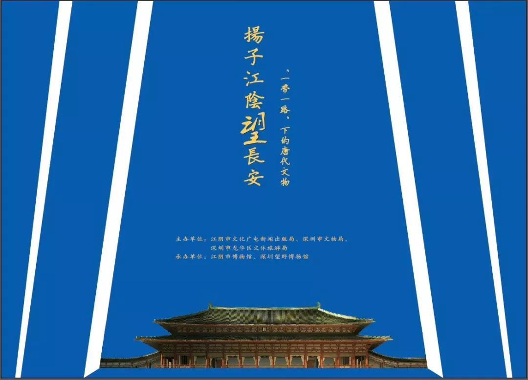 扬子江阴望长安——唐代文物展