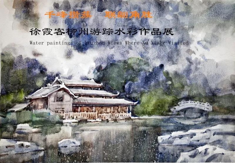 徐霞客柳州游踪水彩作品展